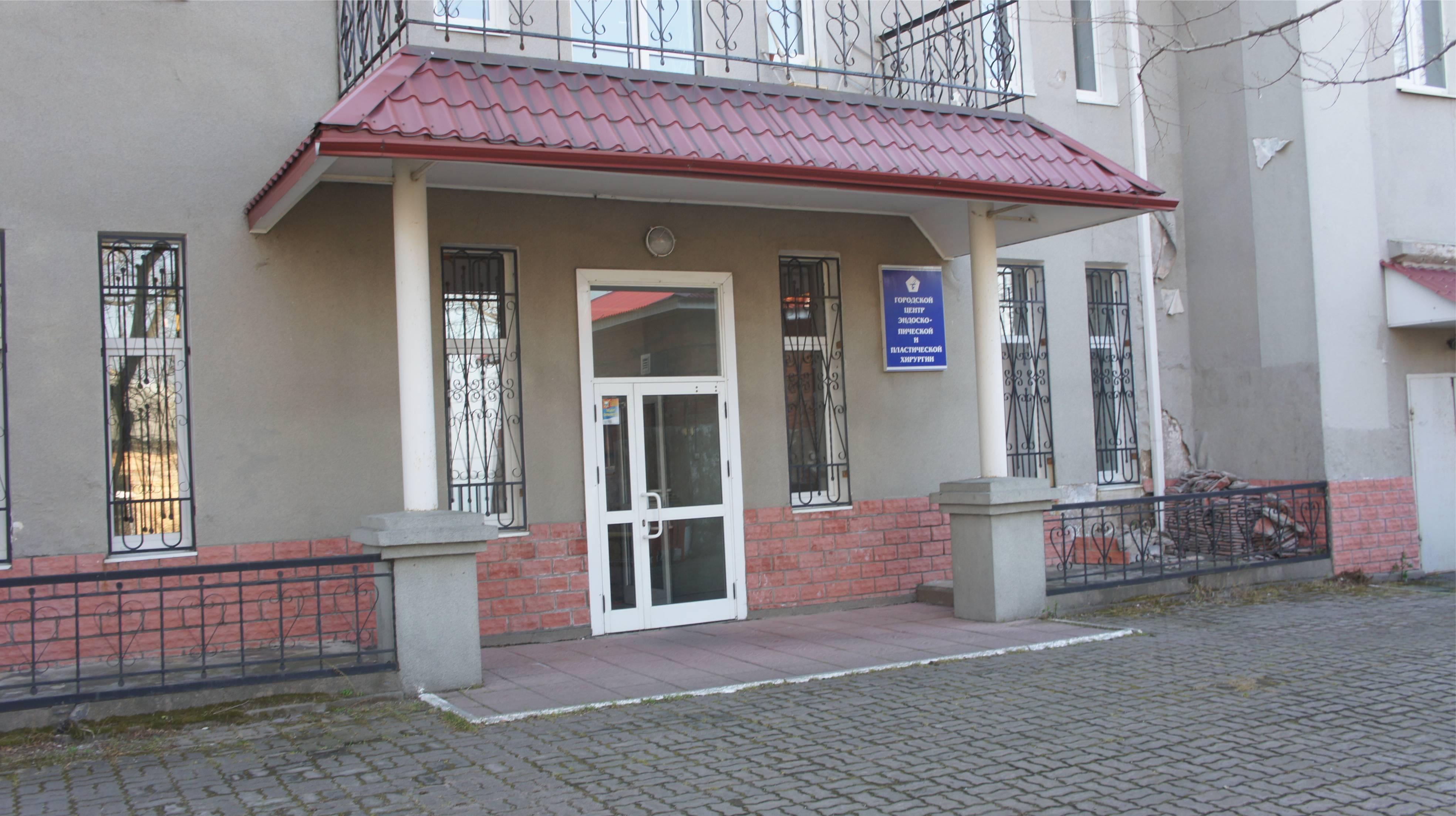 Городской центр эндоскопической и пластической хирургии